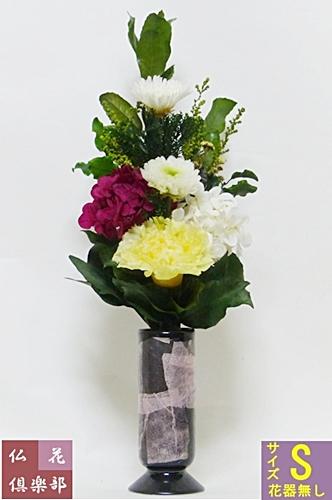 プリザーブドフラワー:仏花 御供え花078  プリザーブドフラワー:仏花 御供え花078 販売価